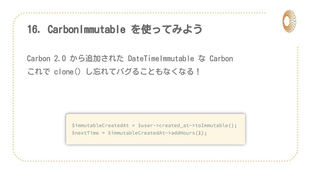 16. CarbonImmutable を使ってみよう Carbon 2.0 から追加された ...