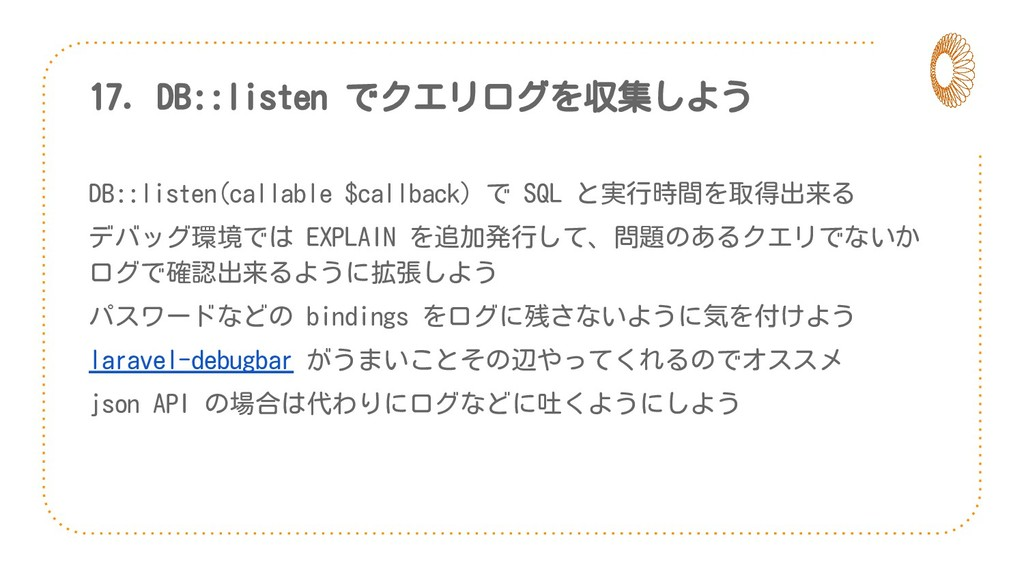 17. DB::listen でクエリログを収集しよう DB::listen(callable...