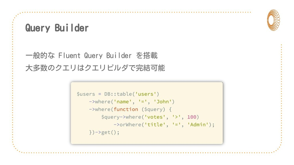 Query Builder 一般的な Fluent Query Builder を搭載 大多数...