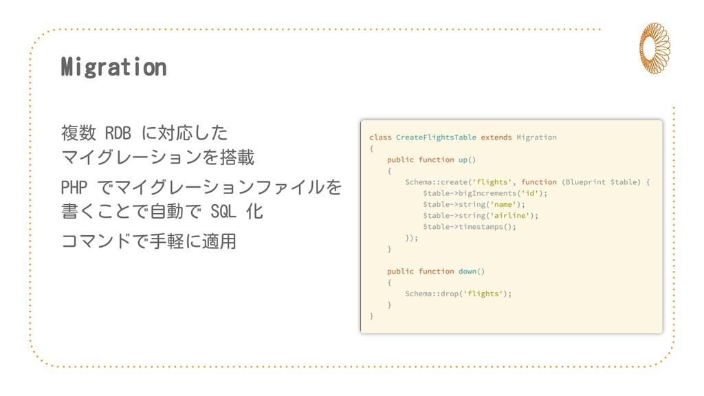 Migration 複数 RDB に対応した マイグレーションを搭載 PHP でマイグレーショ...