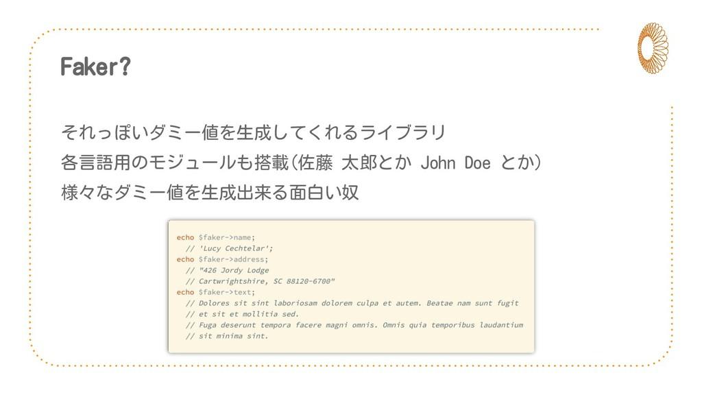 Faker? それっぽいダミー値を生成してくれるライブラリ 各言語用のモジュールも搭載(佐藤 ...