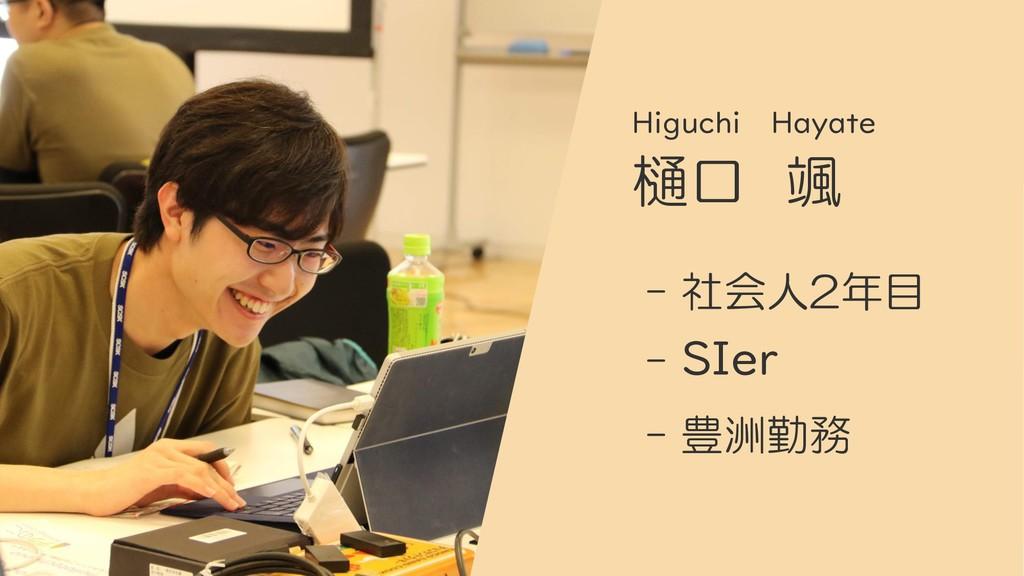 Higuchi Hayate 樋口 颯 - 社会人2年目 - SIer - 豊洲勤務