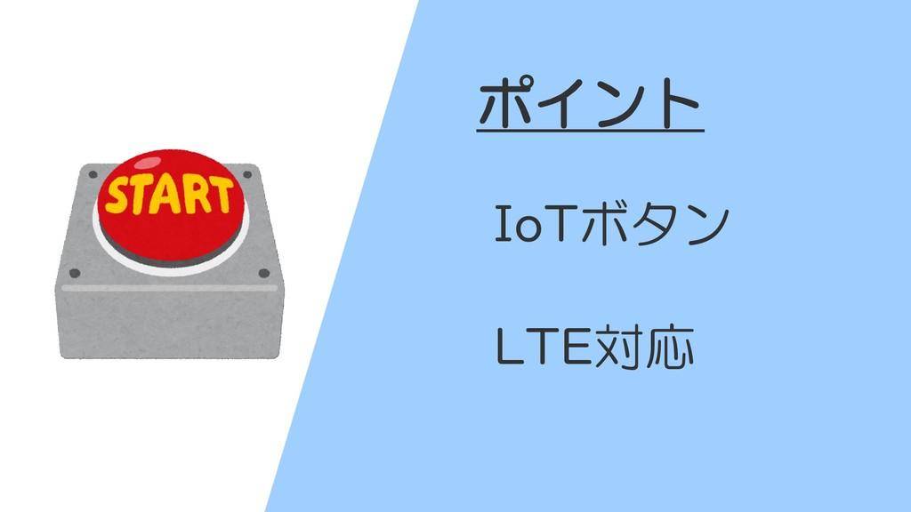 ポイント IoTボタン LTE対応