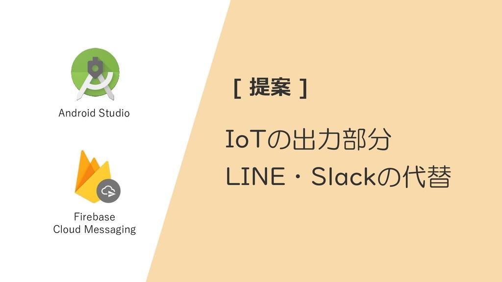 Firebase Cloud Messaging Android Studio [ 提案 ] ...