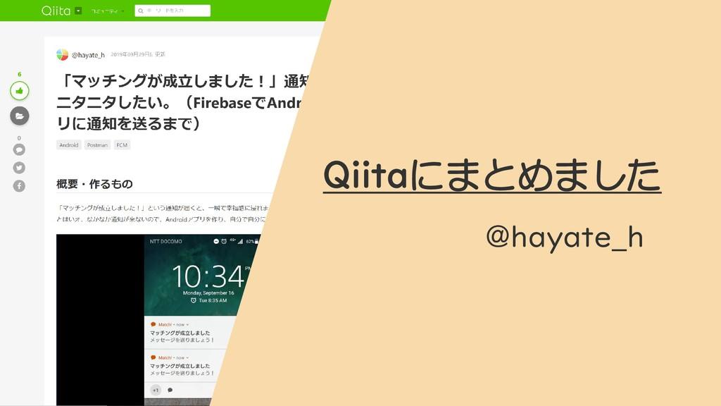 Qiitaにまとめました @hayate_h