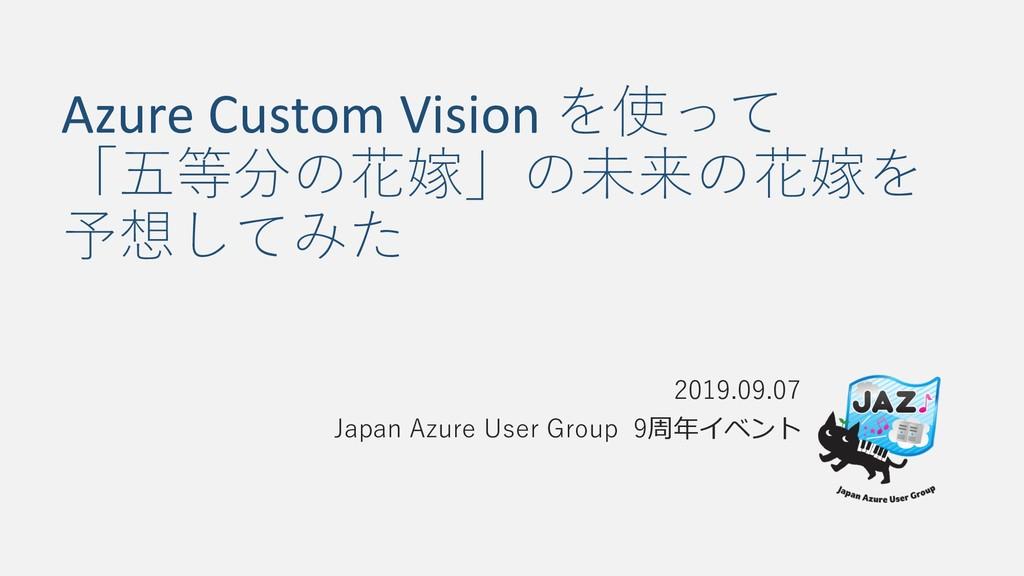 Azure Custom Vision      1...