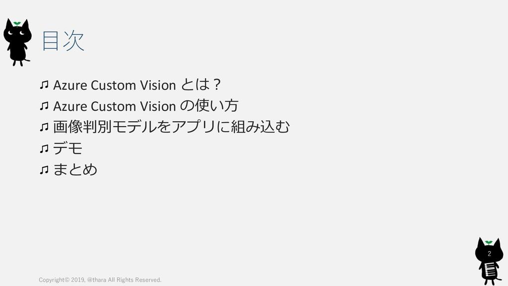 Azure Custom Vision  Azure Custom Vision ...