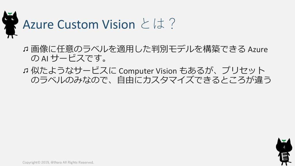 Azure Custom Vision  /5-+&#(3* ,.%(14...