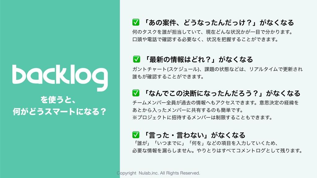 Λ͏ͱɺ Կ͕Ͳ͏εϚʔτʹͳΔʁ Copyright Nulab,inc. All Ri...