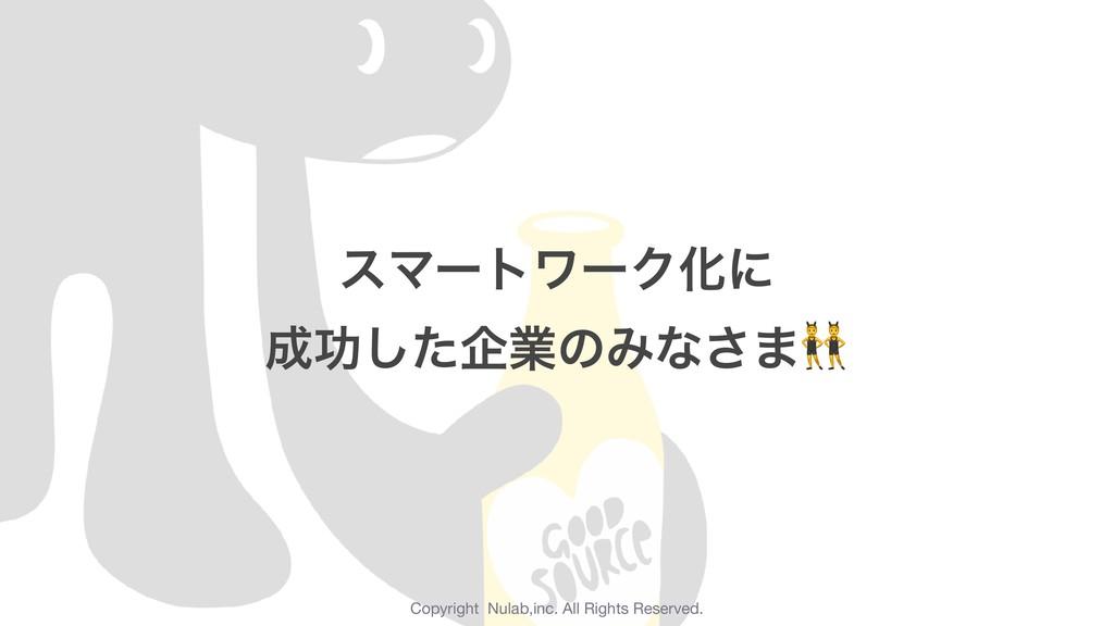 εϚʔτϫʔΫԽʹ ޭͨ͠اۀͷΈͳ͞·* Copyright Nulab,inc. All...
