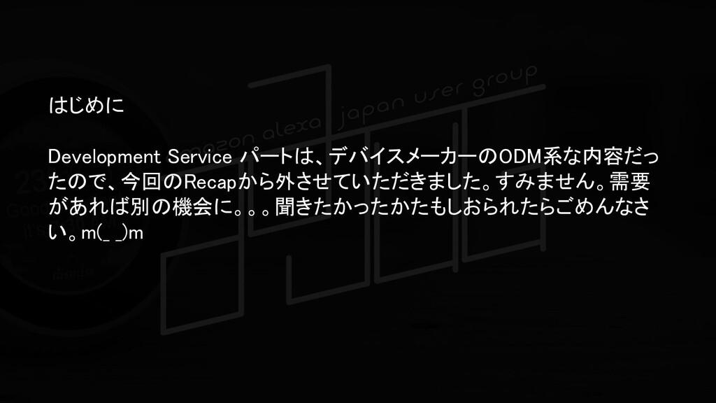 はじめに  Development Service パートは、デバイスメーカーのODM系な...