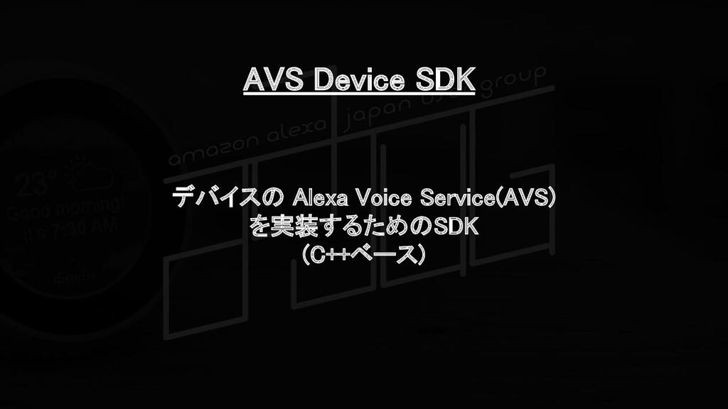 AVS Device SDK デバイスの Alexa Voice Service(AVS)...