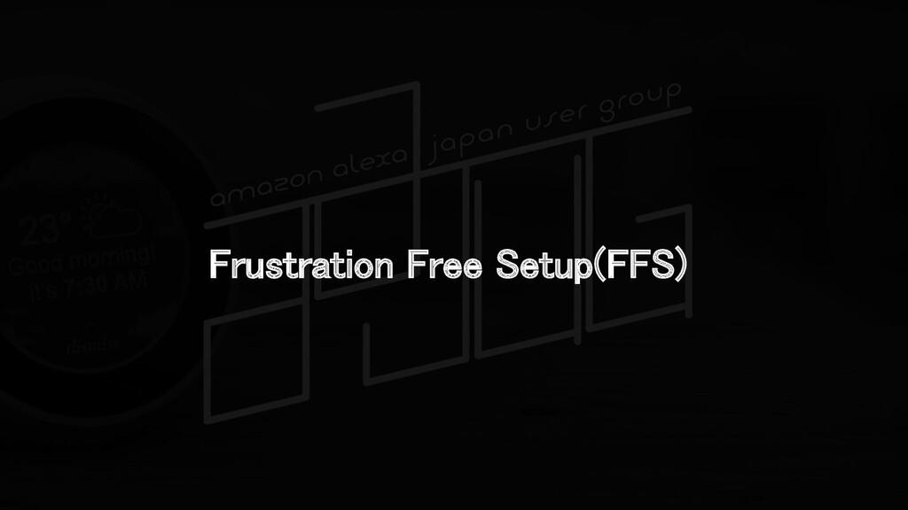 Frustration Free Setup(FFS)