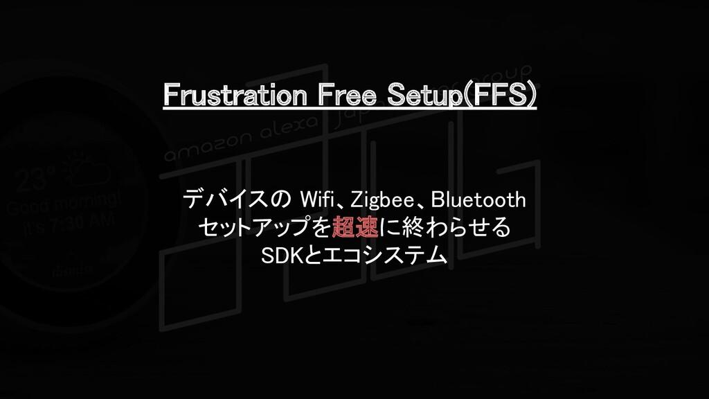 Frustration Free Setup(FFS) デバイスの Wifi、Zigbee、...