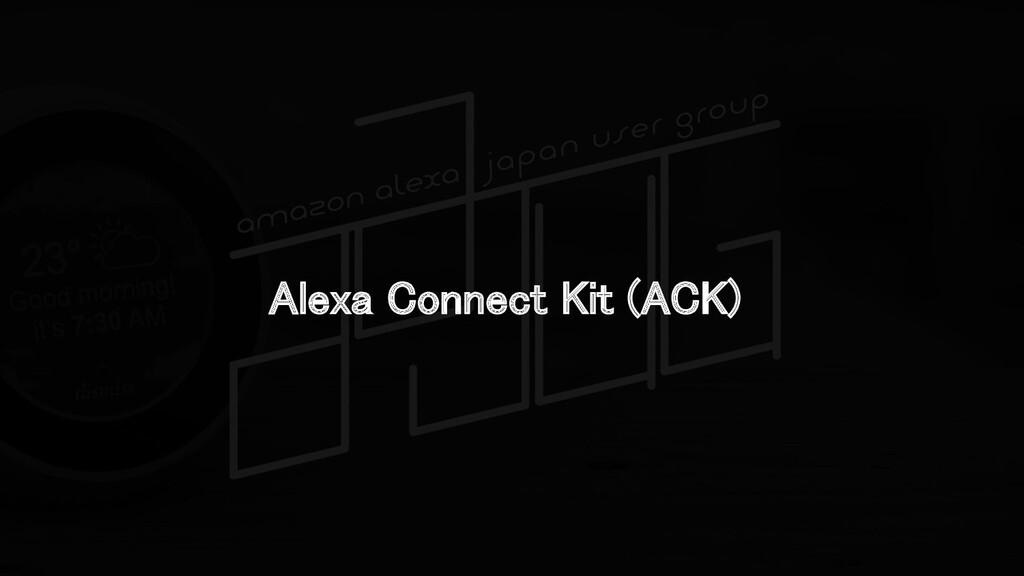 Alexa Connect Kit (ACK)