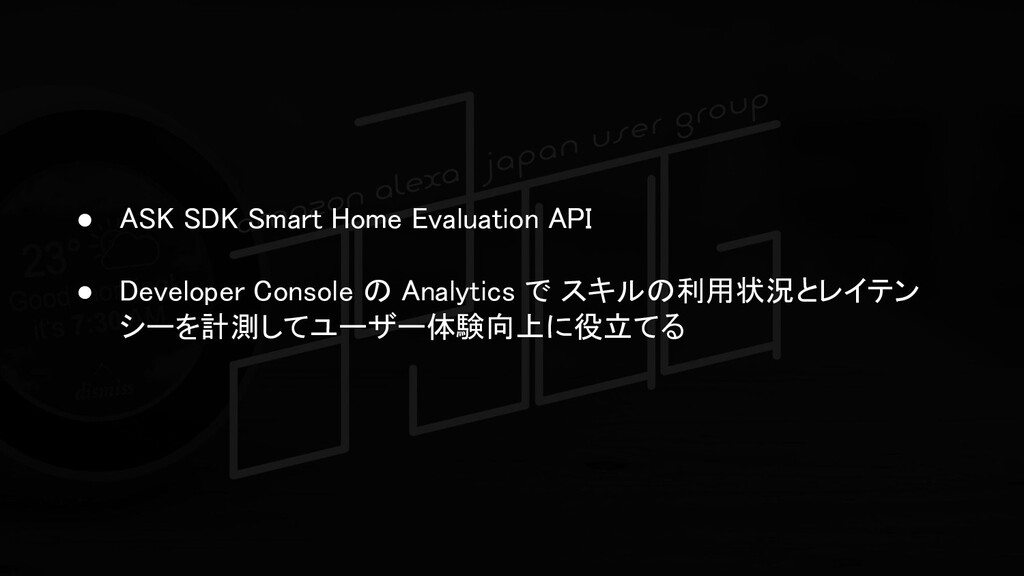 ● ASK SDK Smart Home Evaluation API  ● Develo...