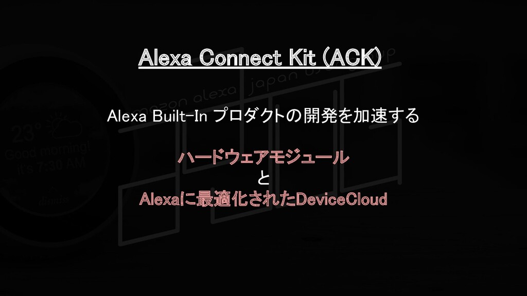 Alexa Connect Kit (ACK)