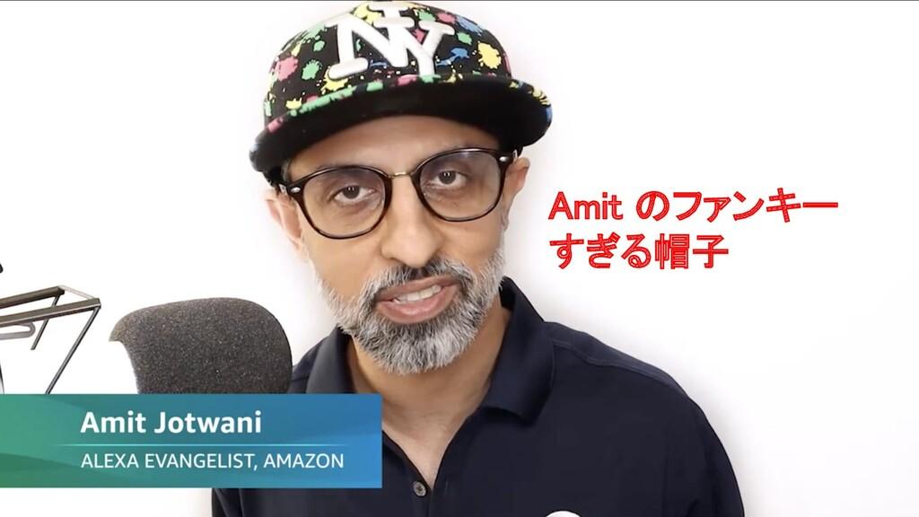 Amit のファンキー すぎる帽子