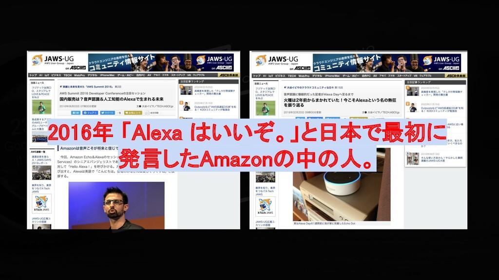 2016年 「Alexa はいいぞ。」と日本で最初に 発言したAmazonの中の人。