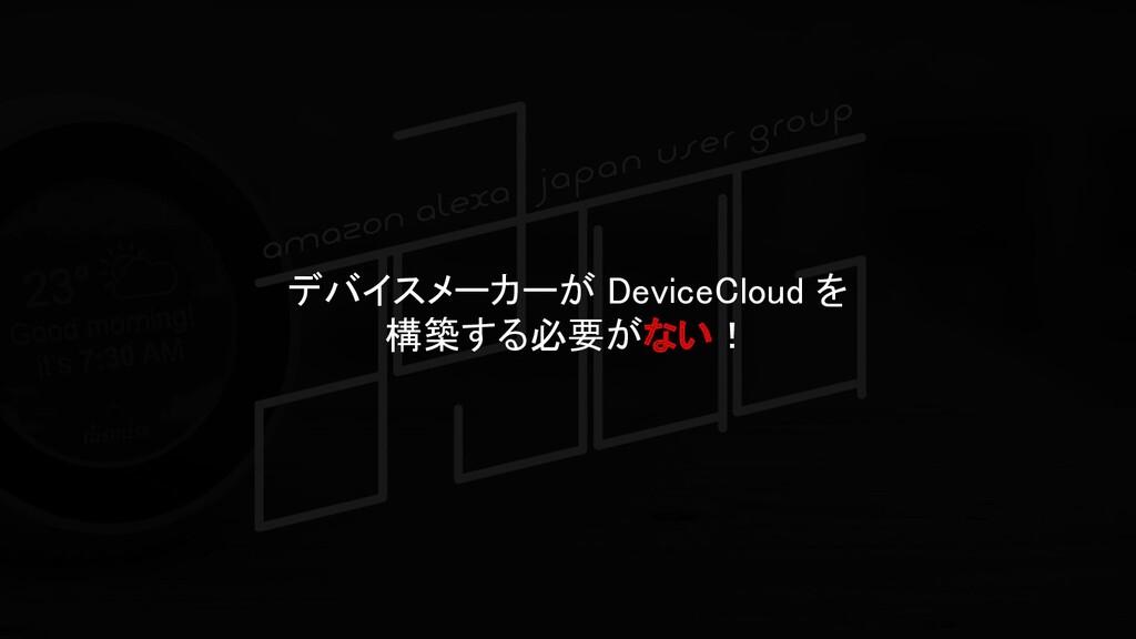 デバイスメーカーが DeviceCloud を 構築する必要がない!