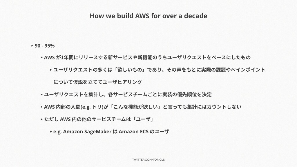 twitter.com/toricls How we build AWS for over a...