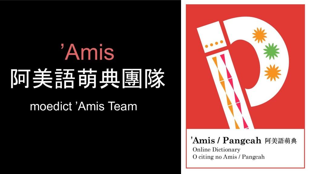 'Amis 阿美語萌典團隊 moedict 'Amis Team '