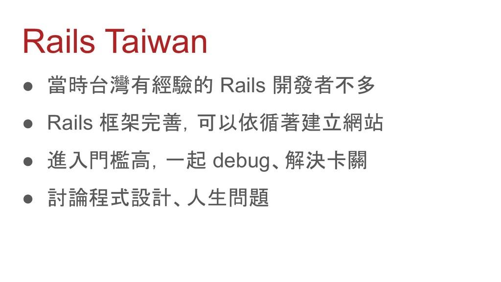Rails Taiwan ● 當時台灣有經驗的 Rails 開發者不多 ● Rails 框架完...