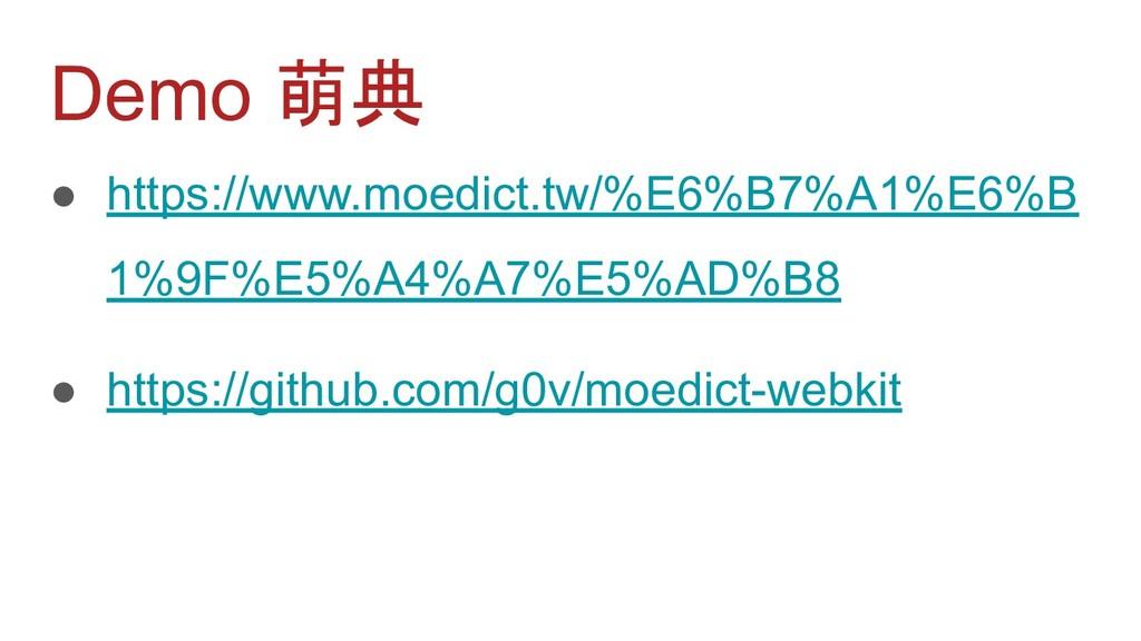 Demo 萌典 ● https://www.moedict.tw/%E6%B7%A1%E6%B...