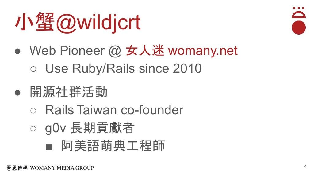 小蟹@wildjcrt ● Web Pioneer @ 女人迷 womany.net ○ Us...