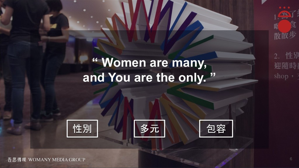 """"""" Women are many, and You are the only. """" 性別 多元..."""