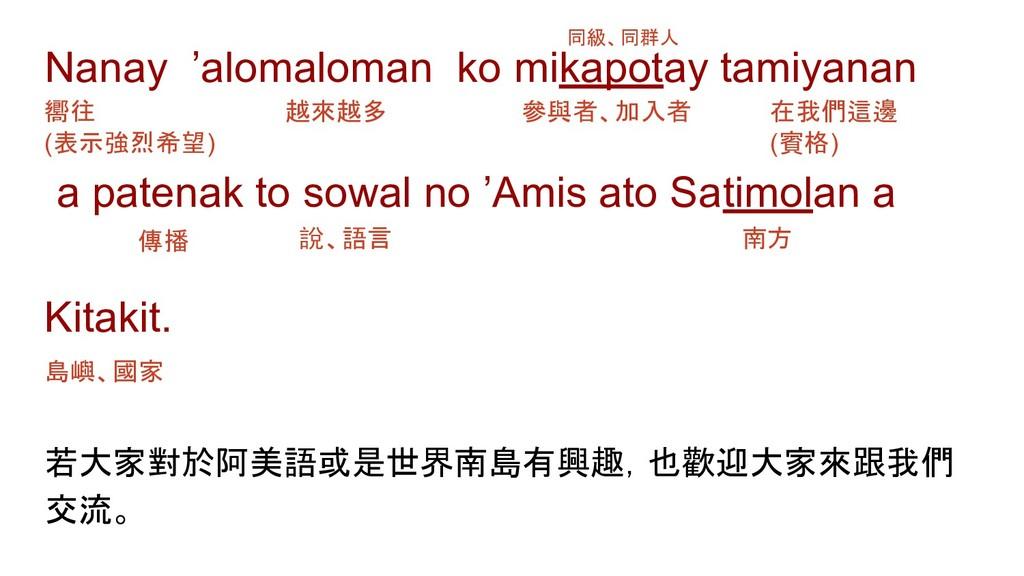 Nanay 'alomaloman ko mikapotay tamiyanan a pate...