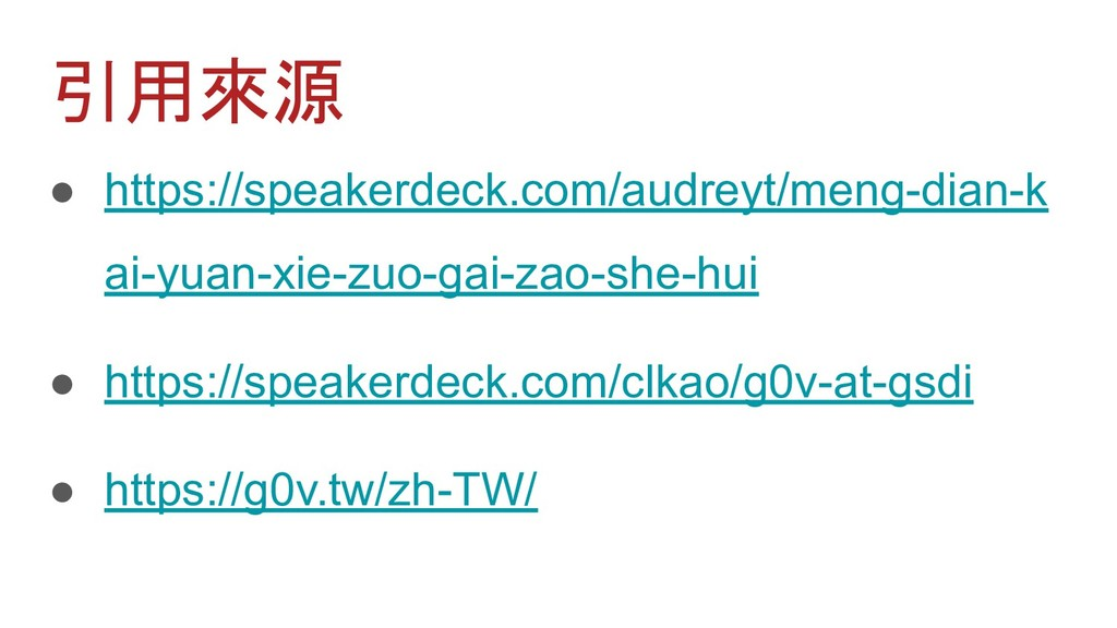 引用來源 ● https://speakerdeck.com/audreyt/meng-dia...