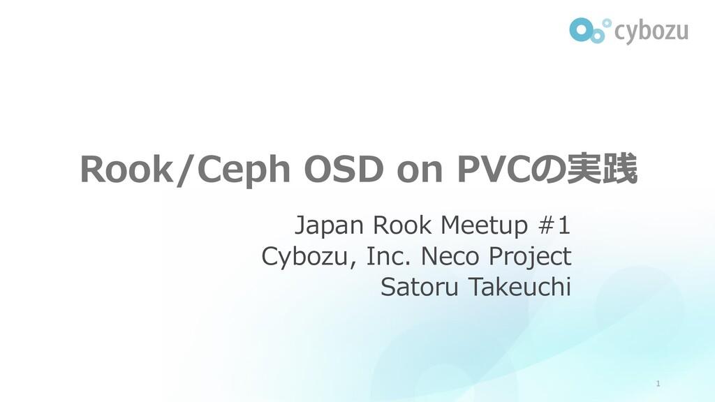 Rook/Ceph OSD on PVCの実践 Japan Rook Meetup #1 Cy...