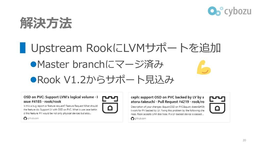 解決方法 ▌Upstream RookにLVMサポートを追加 ⚫Master branchにマ...