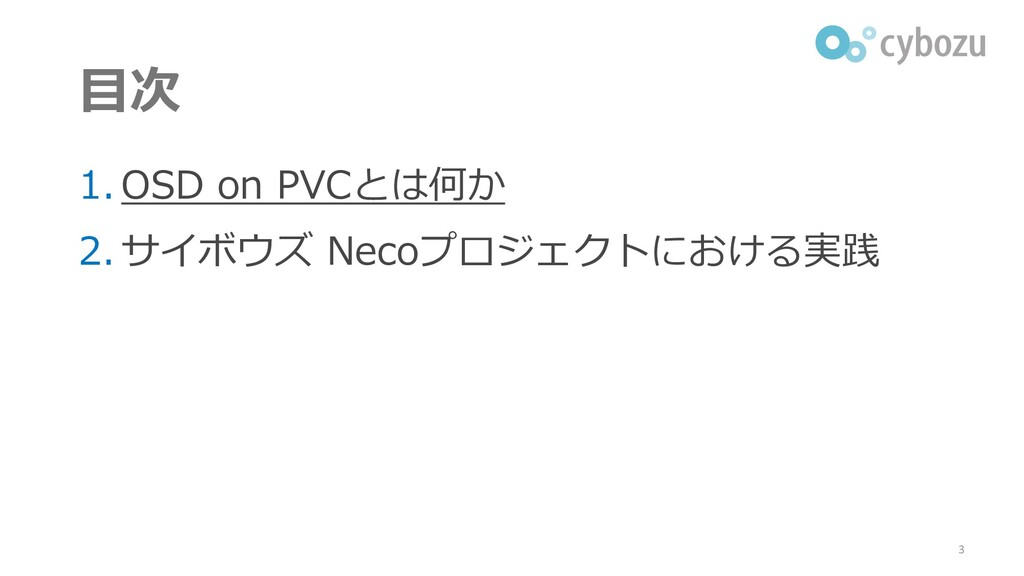目次 1. OSD on PVCとは何か 2. サイボウズ Necoプロジェクトにおける実践 3