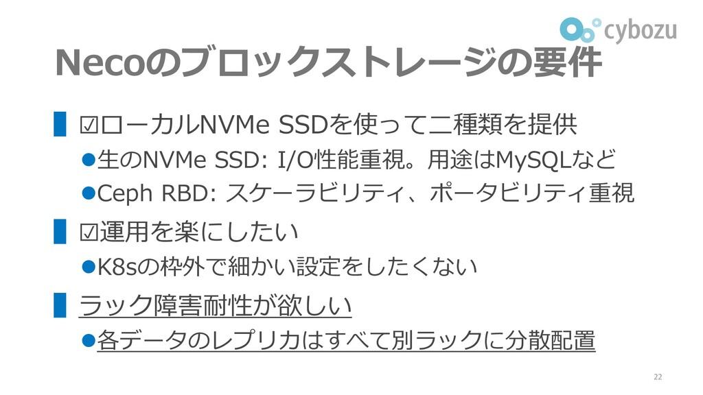 Necoのブロックストレージの要件 ▌☑ローカルNVMe SSDを使って二種類を提供 ⚫生のN...