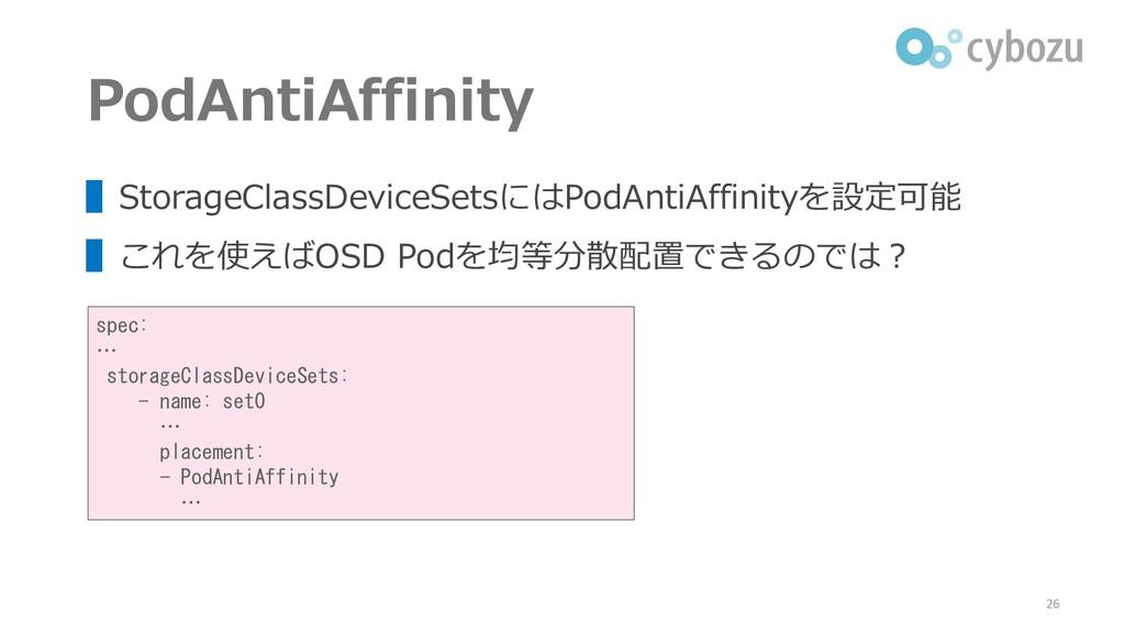 PodAntiAffinity ▌StorageClassDeviceSetsにはPodAnt...