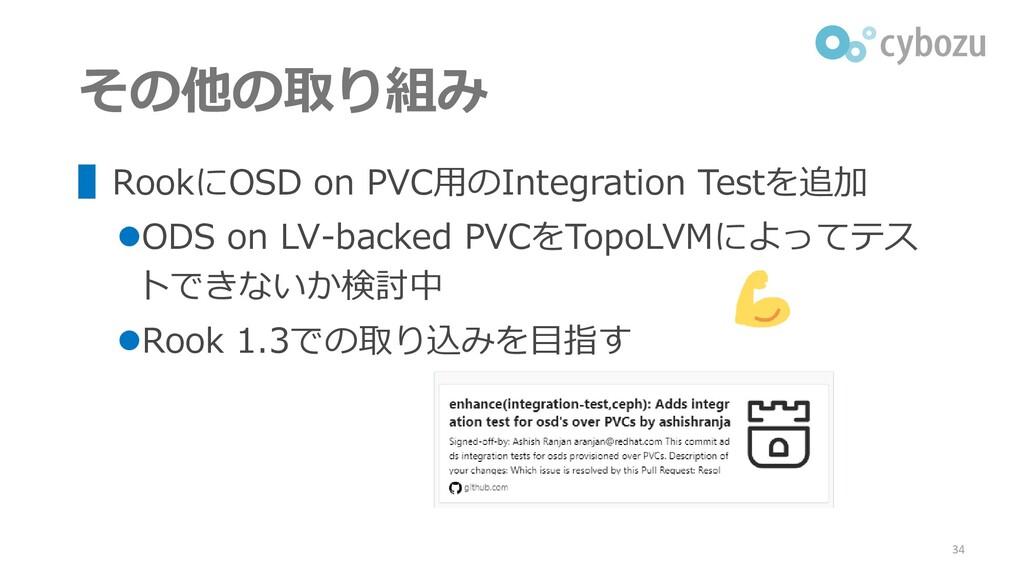 その他の取り組み ▌RookにOSD on PVC用のIntegration Testを追加 ...
