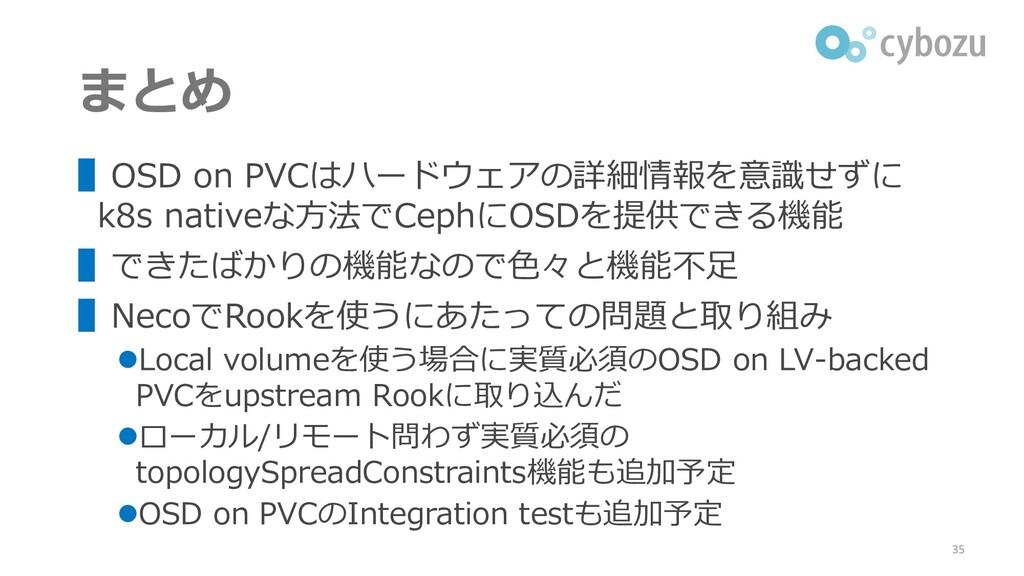 まとめ ▌OSD on PVCはハードウェアの詳細情報を意識せずに k8s nativeな方法...