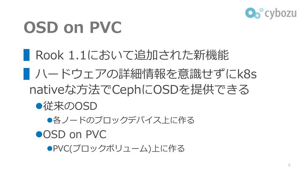 OSD on PVC ▌Rook 1.1において追加された新機能 ▌ハードウェアの詳細情報を意...