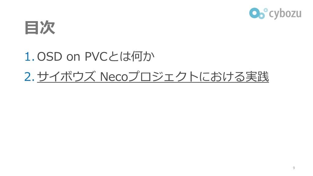 目次 1. OSD on PVCとは何か 2. サイボウズ Necoプロジェクトにおける実践 9