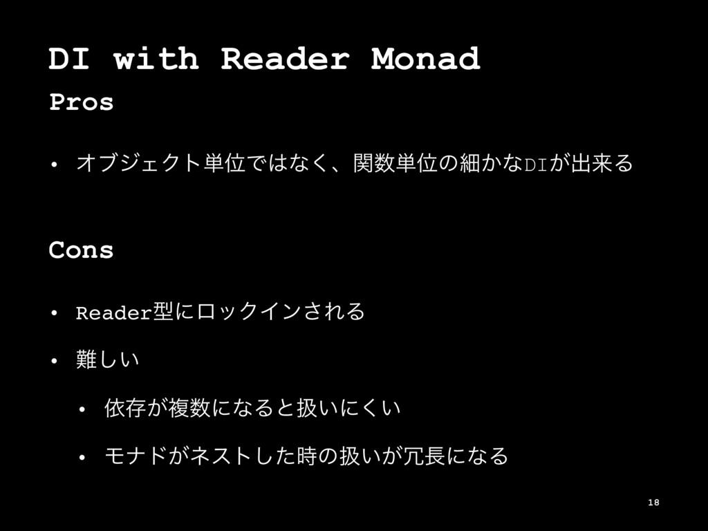 DI with Reader Monad Pros • ΦϒδΣΫτ୯ҐͰͳ͘ɺؔ୯Ґͷࡉ...