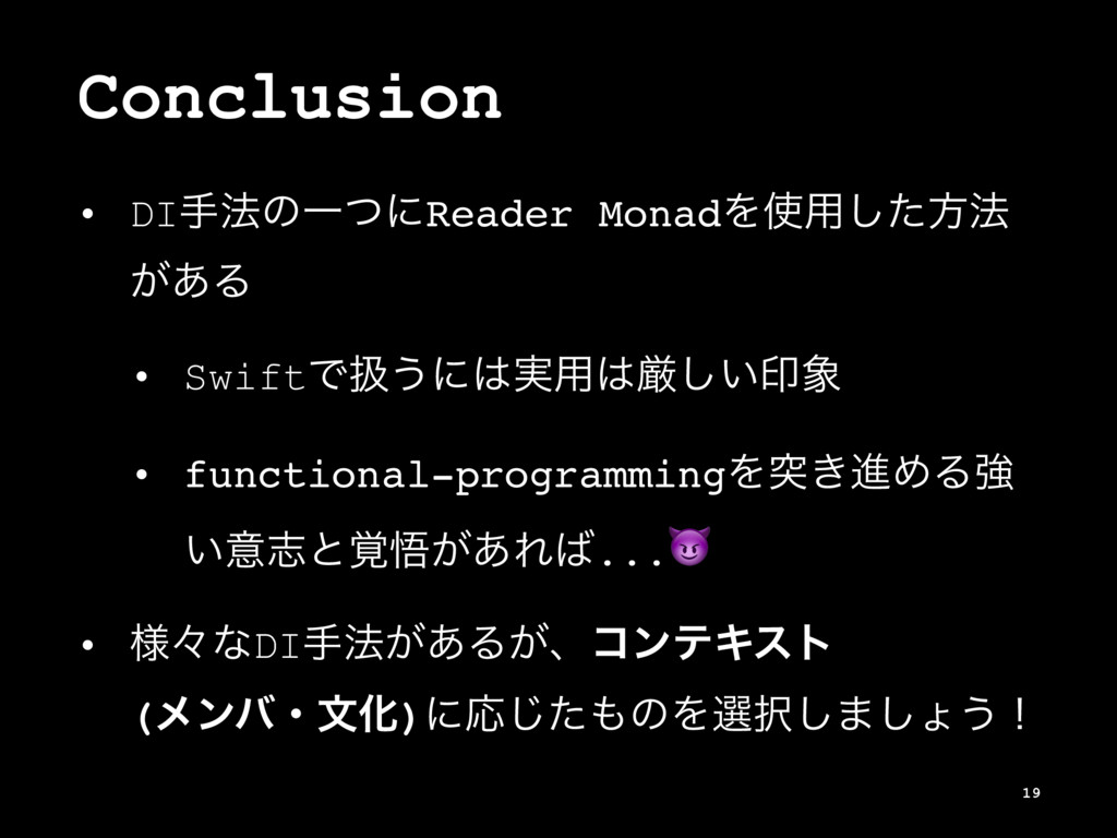 Conclusion • DIख๏ͷҰͭʹReader MonadΛ༻ͨ͠ํ๏ ͕͋Δ • ...