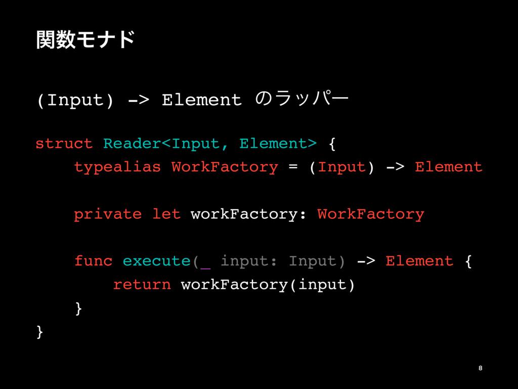 ؔϞφυ (Input) -> Element ͷϥούʔ struct Reader<In...