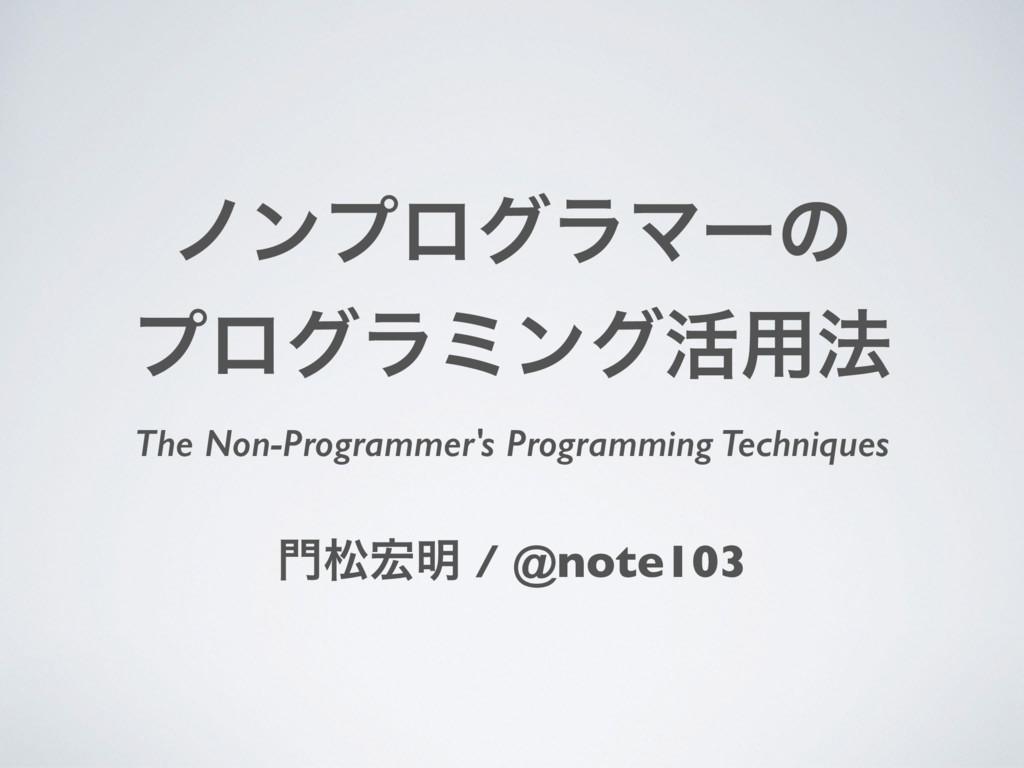 ϊϯϓϩάϥϚʔͷ ϓϩάϥϛϯά׆༻๏ The Non-Programmer's Progr...