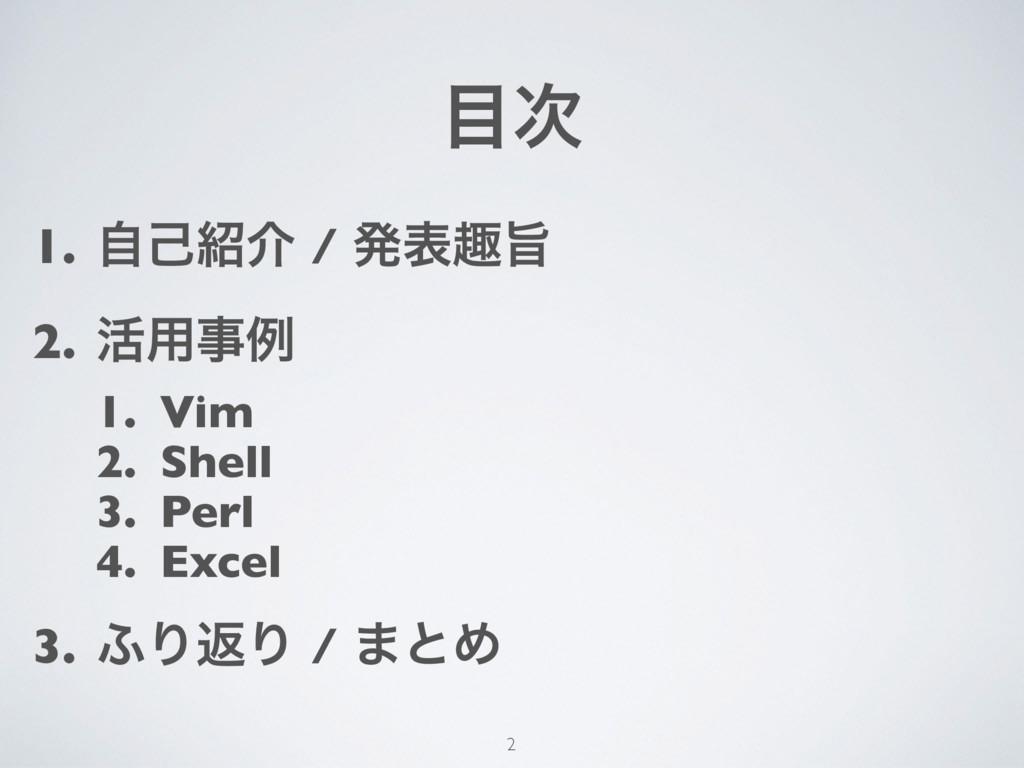  1. ࣗݾհ / ൃදझࢫ 2. ׆༻ࣄྫ 1. Vim 2. Shell 3. Pe...