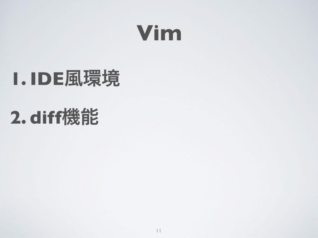 Vim 1. IDE෩ڥ 2. diffػ 11