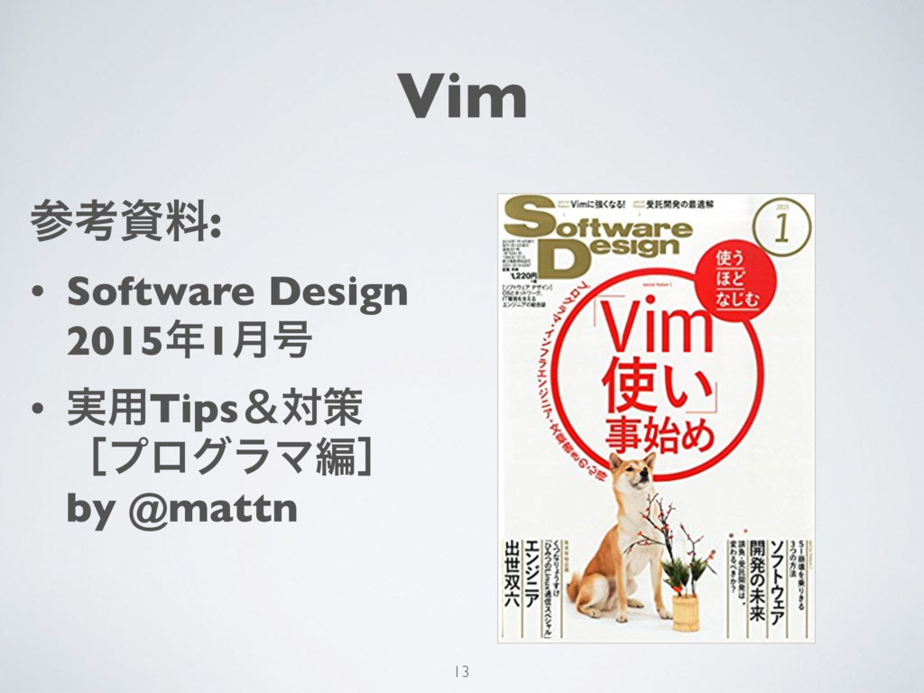 Vim ࢀߟࢿྉ: • Software Design