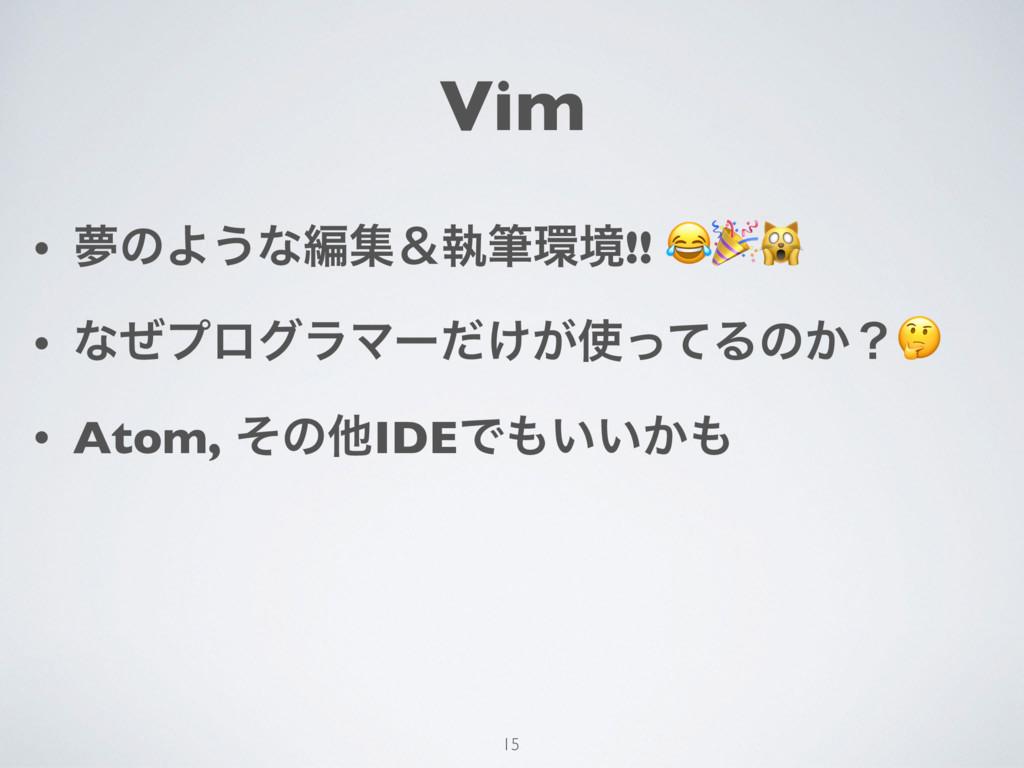 Vim • ເͷΑ͏ͳฤूˍࣥචڥ!!  • ͳͥϓϩάϥϚʔ͚͕ͩͬͯΔͷ͔ʁ • At...