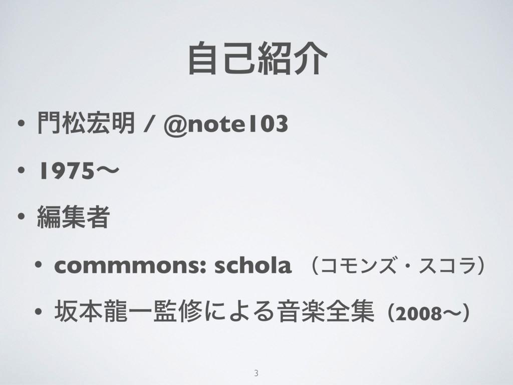 ࣗݾհ • দ໌ / @note103 • 1975ʙ • ฤूऀ • commmons...